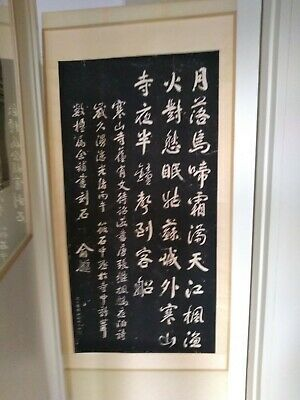 Vintage Chinese Calligraphy Scroll