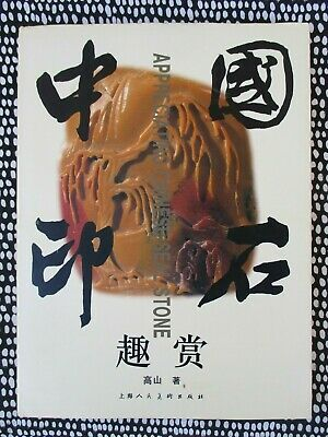 APPRECIATING CHINESE SEAL STONE Fully Illustrated CARVED STONE SEALS 1997