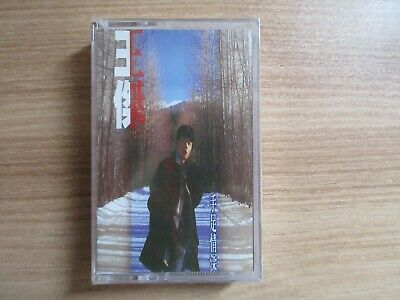 Dave Wang 王傑 -   手足情深 Rare Korea Edition Sealed Cassette Tape 1996 NEW