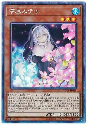 RC03-JP018 - Yugioh - Japanese - Ghost Sister & Spooky Dogwood B - Collectors