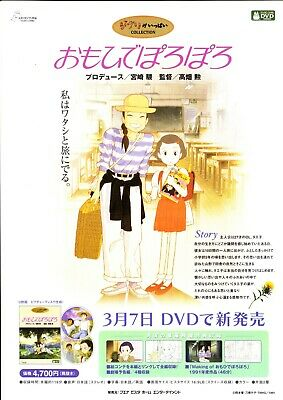 Only Yesterday Japanese Anime Chirashi Mini Ad-Flyer Poster 1991 Re Ghibli Isao
