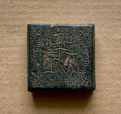 Byzantine bronze weight of 1 uncia (5th-6th cent) with decoration. Very nice!