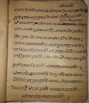 India Very Old Interesting Beautiful Sanskrit Manuscript, 41 Leaves-82 Pages.