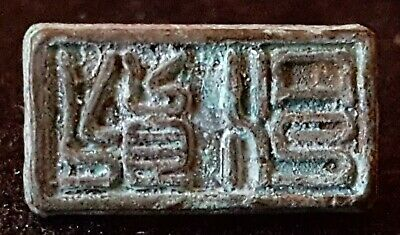 Chinese bronze vintage Victorian oriental antique fob stamp seal B