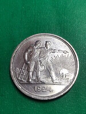 Russia - USSR - Soviet Union  1924 silver rouble - Higher Grade Coin