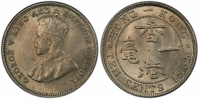 HONG KONG. George V. 1935 Copper-Nickel 10 Cents. PCGS MS65. KM 19.