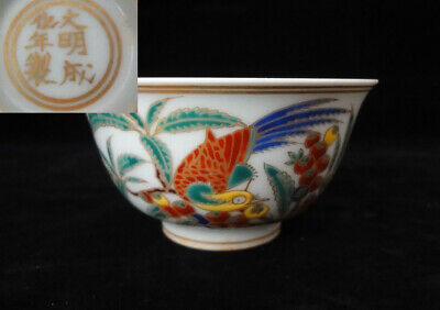 "Very Rare Fine Chinese Old Hand Painting Porcelain Cup ""ChengHua"" Mark"