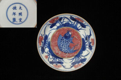 """Antique Chinese Blue White and Red Hand Painting Porcelain Plate """"XuanDe"""" Mark"""