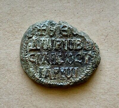 Byzantine lead seal of Theodore imperial ostiarios (8th/9th cent.). A rare piece