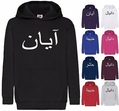 Personalised Arabic Name Printed Hoodie Front Back Boys Girls Family Gift Jumper