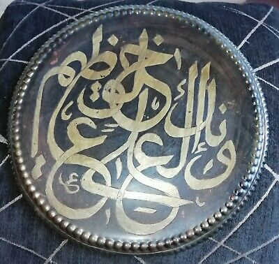 Vintage Islamic  Middle Eastern Calligraphy metal plate/Tray