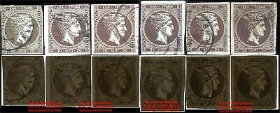 """GRECE/GREECE/HELLAS """"LHH"""" 6 x 30l brown (1876) Various shades, papers   Obl/Used"""
