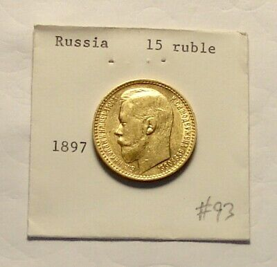 Russia 15 Rubles 1897 Alexander II Very Good to Fine Very Rare
