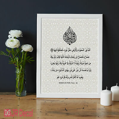 An-Nur Islamic Wall Stickers Vinyl Decals Arabic Calligraphy with TranslationsT1