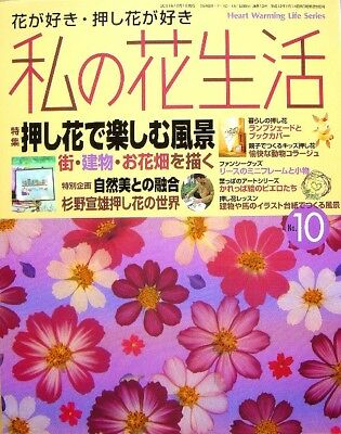 My Pressed Flower Life No.10 /Japanese Craft Mag