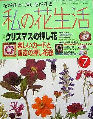 My Pressed Flower Life No.7 /Japanese Craft Magagize