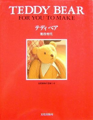 Teddy Bear for You to Make/Japan Craft Pattern Book/588