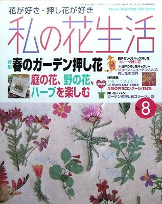 My Pressed Flower Life No.8/Japanese Craft Mag