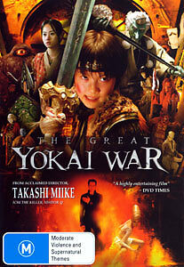 Takashi Miike THE GREAT YOKAI WAR - EVIL MONSTERS APOCALYPTIC WAR CHILD HERO DVD