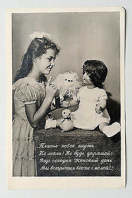 1958 Soviet Russia HAPPY NEW YEAR Girl w DOLL & DOGGY TOY Real Photo Postcard