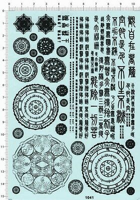 Decals Feng Shui Wicca for different scales model kits (black)1041