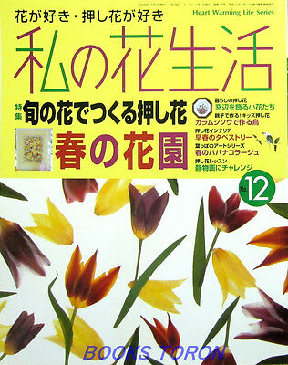 My Pressed Flower Life No.12 /Japanese Handmade Flower Craft Pattern Magazine