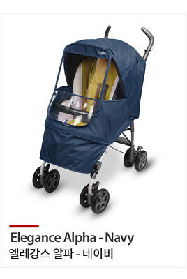 Manito Stroller Weather Shield - Elegance Alpha  *New Year Special Sale*
