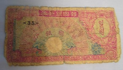 """Bank Of Korea One Note Bill Currency Stamped """"35"""" Aa"""