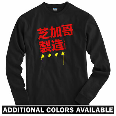 Chinese Made In Chicago Women/'s Long Sleeve T-shirt LS Windy City 773 Ladies