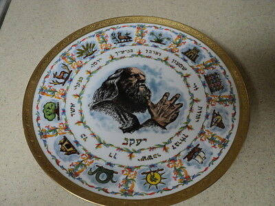 THE TWELVE TRIBES OF ISRAEL FIRST EDITION COLLECTIBLE PLATE
