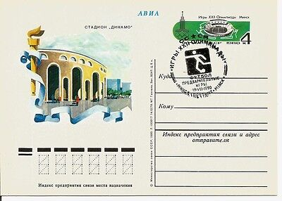 Soccer - POSTCARD 1980 Year -Olympic Games - Minsk - Belarus - Postmarked 02