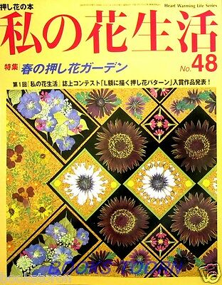 My Pressed Flower Life No.48 /Japanese Handmade Flower Craft Magazine Book