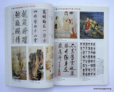 catalog Chinese painting calligraphy and oil ZHONGZHAOGUOPAI auction art book