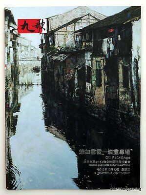 catalog Chinese oil painting JIUGE auction 2012 art book