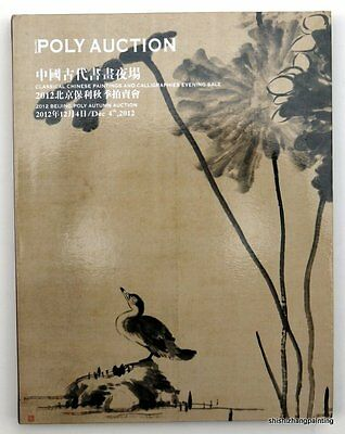 catalog classical chinese painting and calligraphy POLY auction 2012 book art