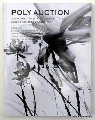 catalog Chinese paintings and calligraphy POLY auction 2012 fine art book
