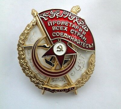 Order of the Red Banner RKKA Russia USSR
