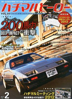 JDM 80's HERO MAGAZINE Vol.20 NISSAN FAIRLADY Z31 300ZX