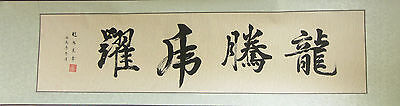"""chinese scroll calligraphy """"Long Teng Hu Yue""""龙腾虎跃 wall or home decoration"""