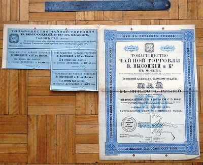 RUSSIA RUSSIAN EMPIRE BOND 1910 COMMERCE 500 ROUBLES w/ COUPONS UNCANCELLED NICE