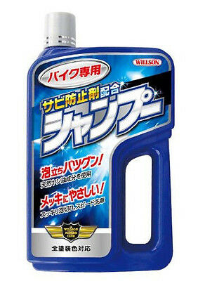 WILLSON Shampoo for Motorcycles 02073 from Japan