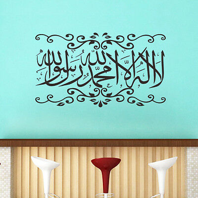 lslamic Muslim art Quran Calligraphy Wall sticker (Bismillah) YX16