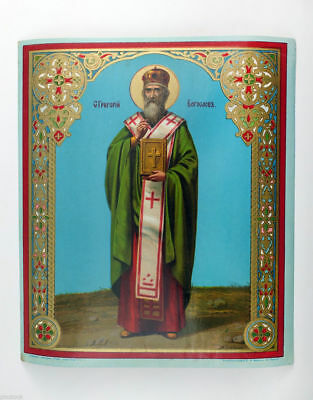 1911 Imperial Russian ICON Antique Color Lithography Григорий Богослов