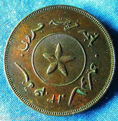 Ah 1304 Sulatanate Of Brunei  One Cent  A Rare Coin