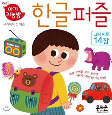 Hangul Puzzle 14PCS of Picture For Kids Learning Korean Language Book
