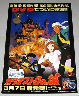 Lupin the Third Castle of Cagliostro Japanese Promo Poster Anime  Manga JAPAN