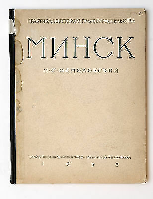 1952 Soviet Russia ARCHITECTURE of MINSK Russian Vintage Album Book Stalin REA