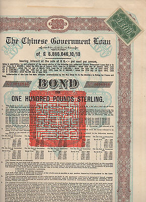 £100 Chinese Government Skoda Loan bond China 1925