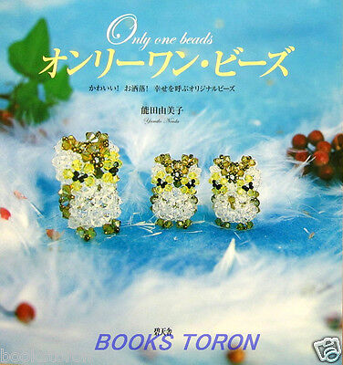 Cute! Only One Beads - Animal Motif..etc./Japanese Beads Craft Pattern Book