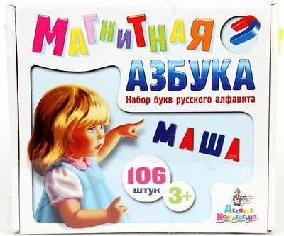 Russian Alphabet Toy! ABC! 106 plastic letters with magnets h=35mm Азбука